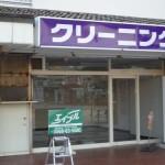 ほぐしやさんミステリーツアー!!