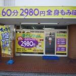 ほぐしやさん平成24年11月13日新規プレオープン!