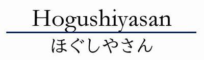 犬山市の人気マッサージ店|ほぐしやさん情報!!